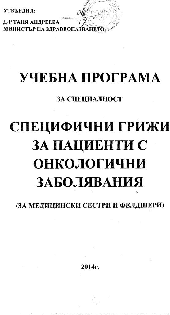 uchebna-programa